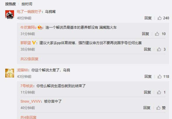 """乌鸦嘴?最后阶段""""毒奶""""国奥,申方剑赛后微博被爆"""