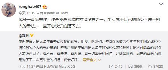 荣昊、刘健祝福郜林:一直开心踢下去,离别是为了相聚