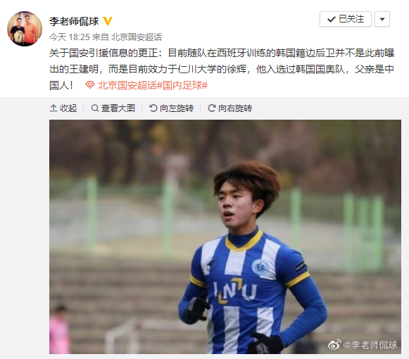 曝与国安试训韩国籍边卫曾入选韩国奥队,父亲是中国人