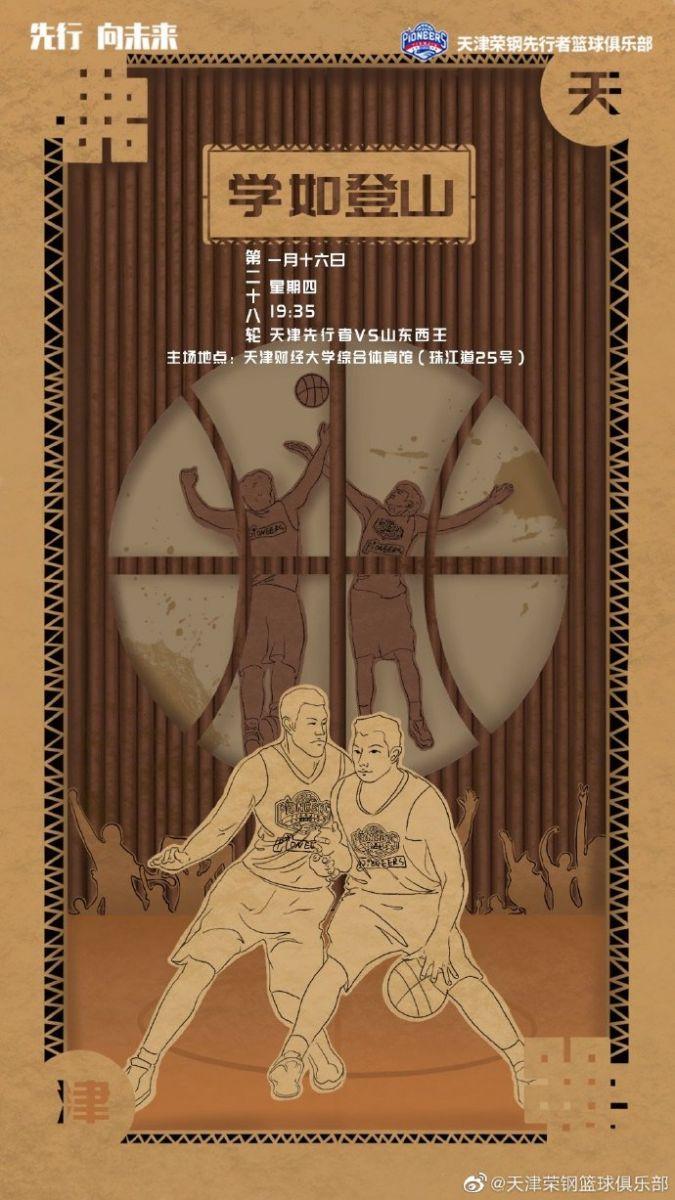 """""""学如登山"""",天津男篮发布对阵山东海报"""