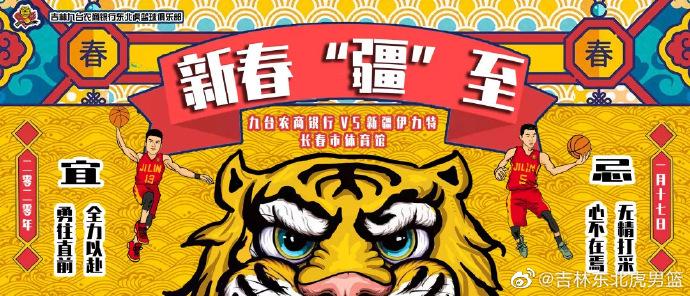 """吉林男篮发布赛前海报""""新春疆至"""",力争小年吃顿饺子"""