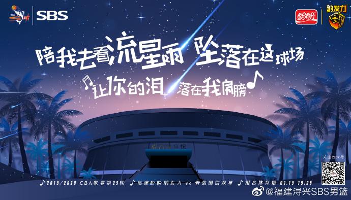 """福建男篮发布对阵青岛海报,欲让""""双星坠落""""在球场"""