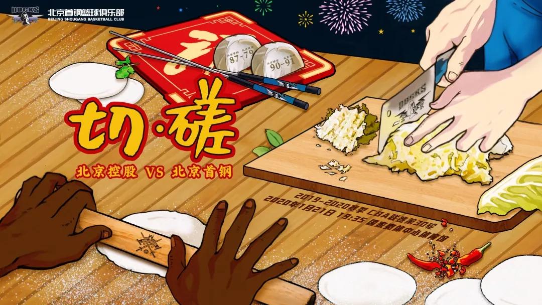 """""""切·磋"""",北京男篮赛前发布对阵北控男篮海报"""