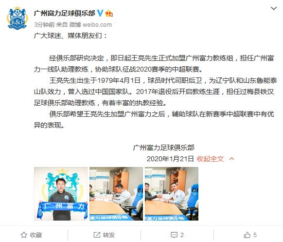 官方:前国脚王亮正式担任广州富力一线队助理教练