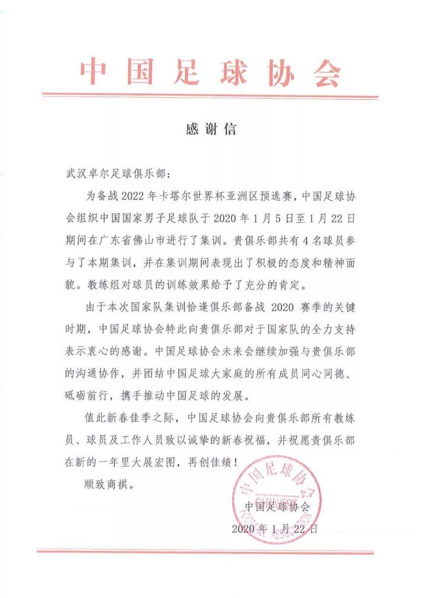 4名球员参加国足集训,武汉卓尔收到中国足协感谢信