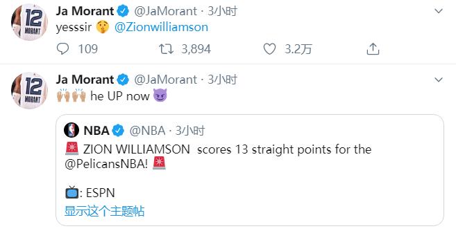 化身小迷弟!莫兰特连发数条关于威廉森的推特