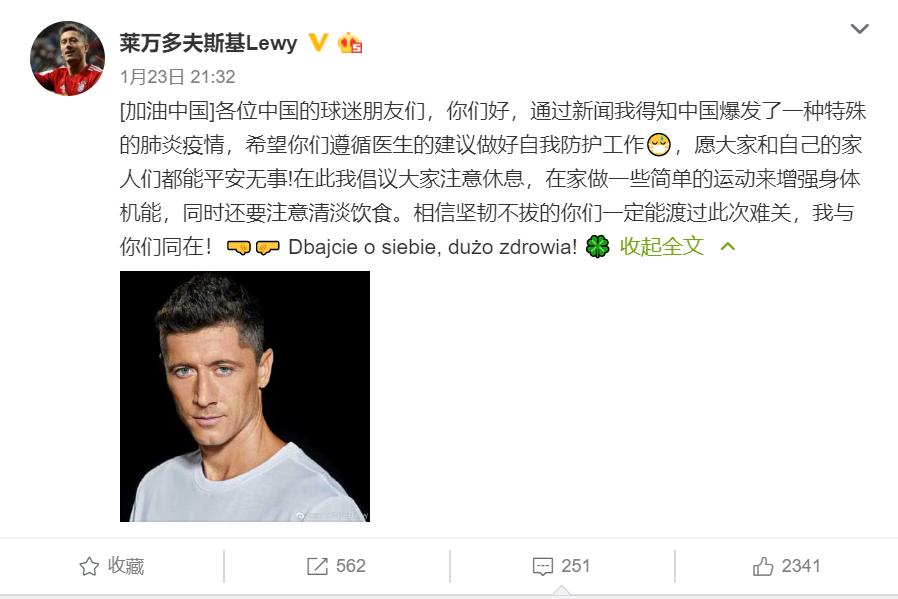 莱万更新微博:望中国球迷做好疫情自我防护,平安无事