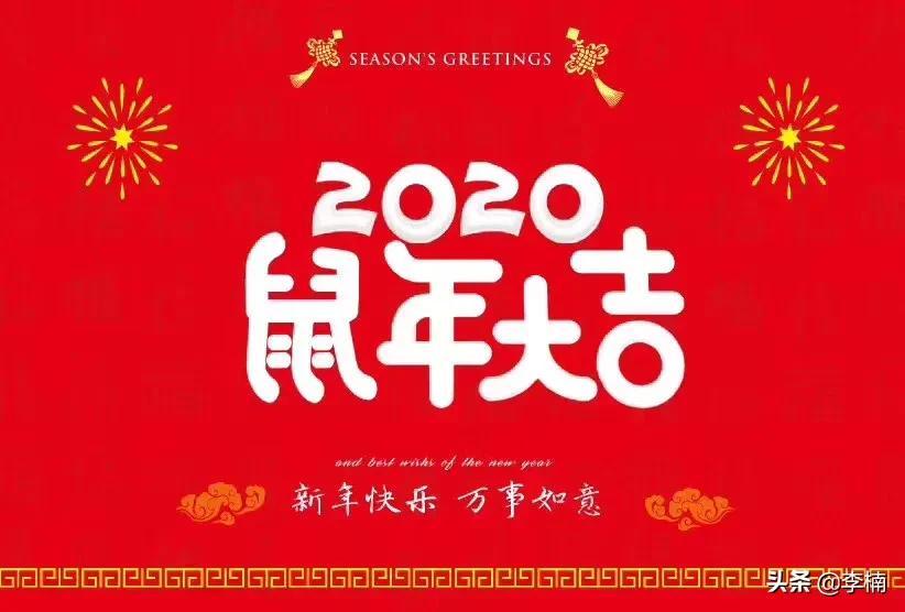 李楠:过去一年经历太多不易,2020年脚踏实地继续努力