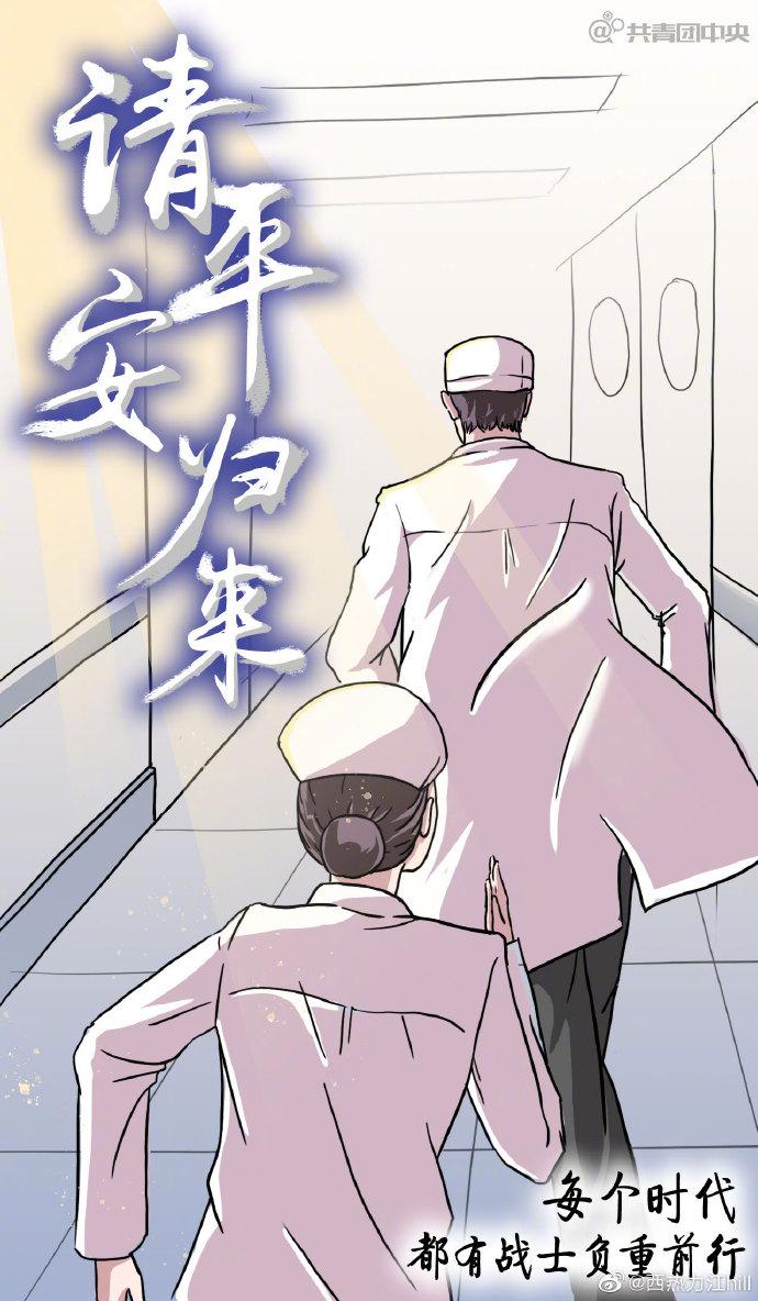 西热力江:向所有坚守在一线岗位的医护工作者致敬