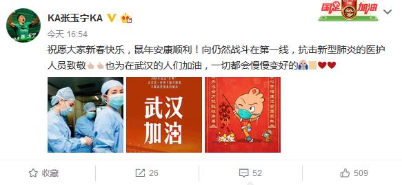 张玉宁为武汉加油:致敬医护人员,一切都会慢慢变好的