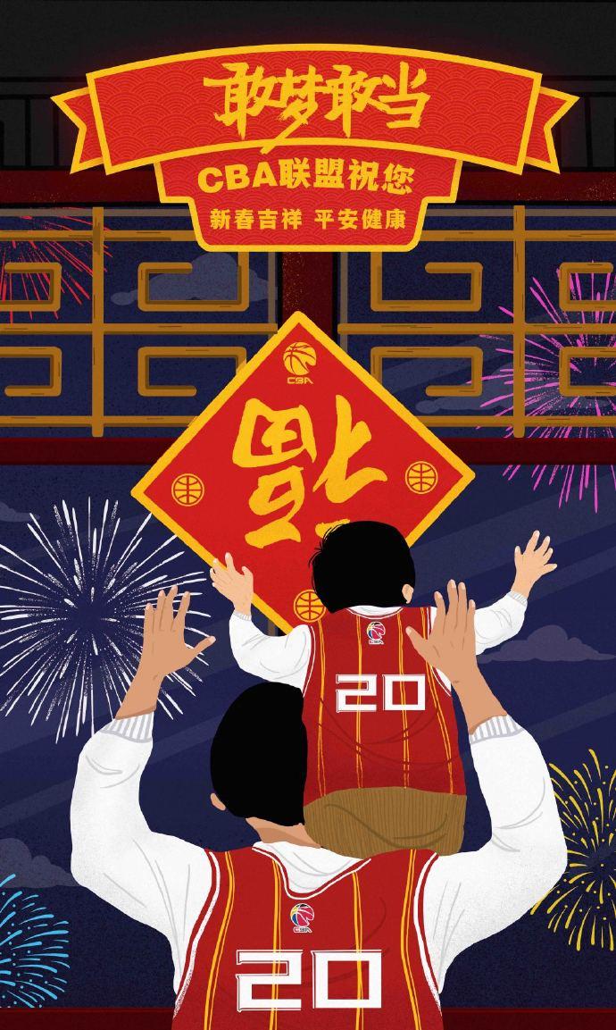CBA官方发布海报祝福球迷:感恩有你,愿君平安