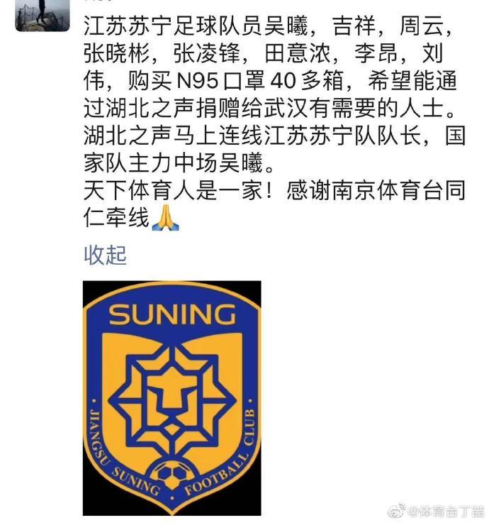 为湖北人民做点事!苏宁球员集资购买47箱口罩支援武汉