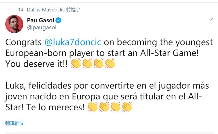 加索尔发推祝贺东契奇成最年轻全明星首发欧洲球员