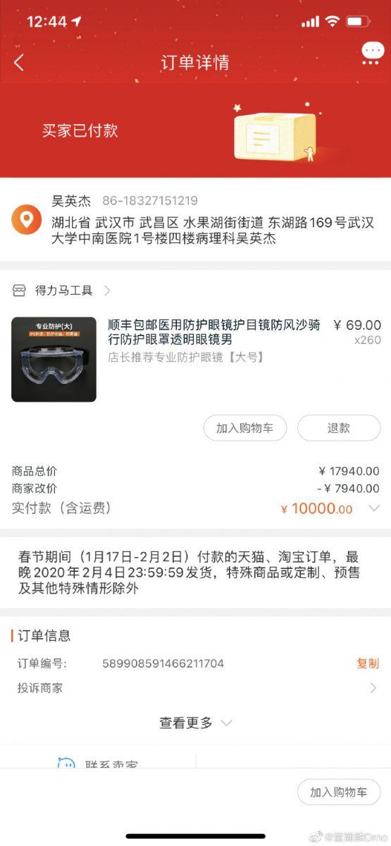 董瀚麟为武汉捐献万元物资:希望人人献出一点点爱