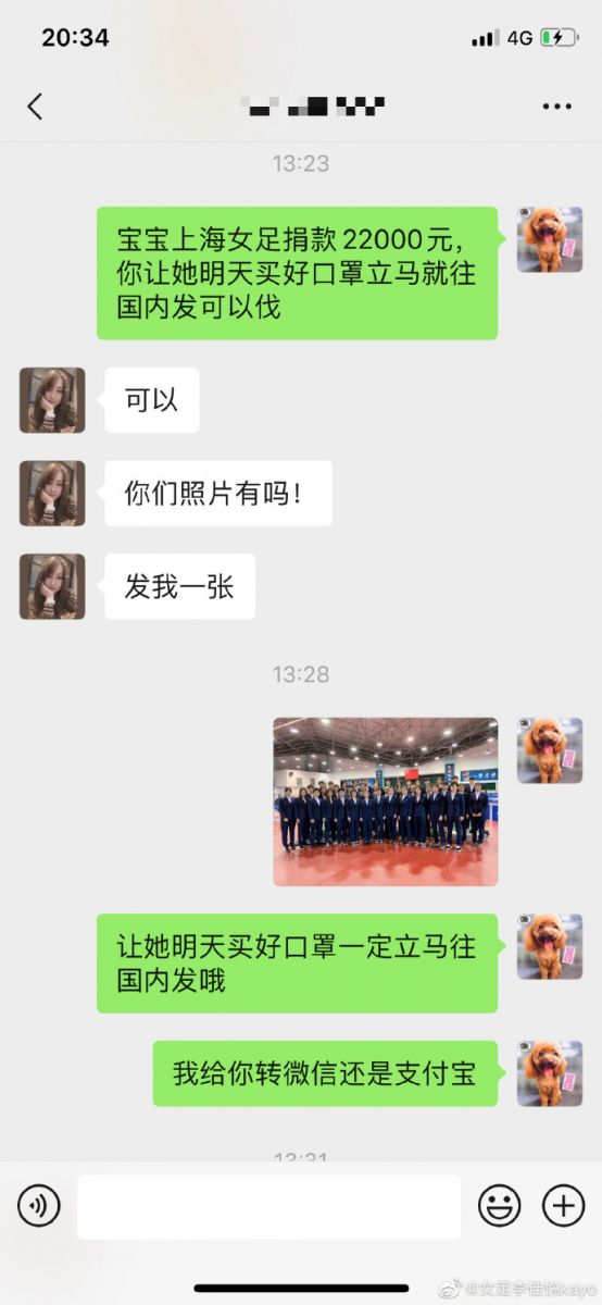 人美心更美!上海女足筹集捐款22000元用于购买医用口罩