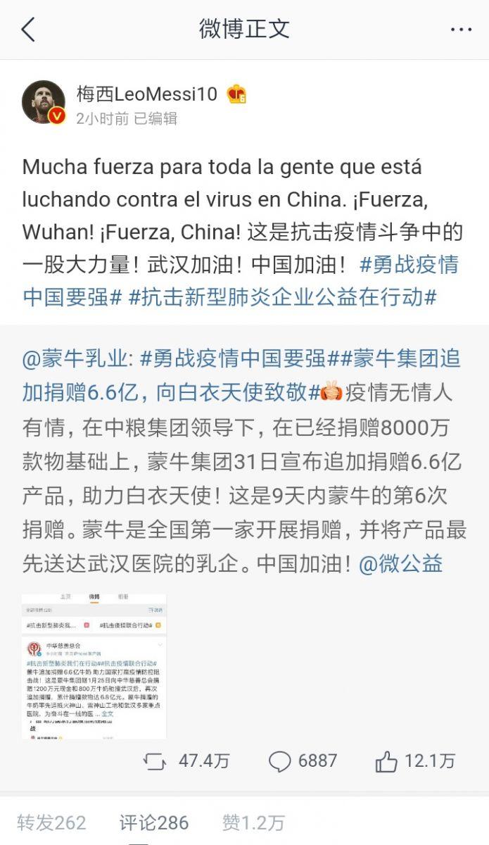 梅西微博祝福:武汉加油!中国加油!