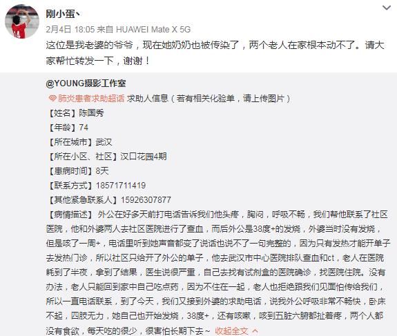 家人感染新冠病毒肺炎,华夏幸福球员冯刚向大家求助