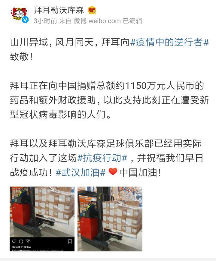 官方:勒沃库森俱乐部向中国捐赠物资1150万元