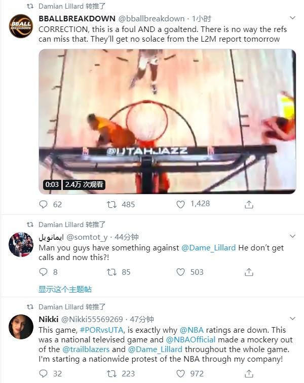 球迷发推:这就是为什么NBA的评价在下滑,利拉德转发