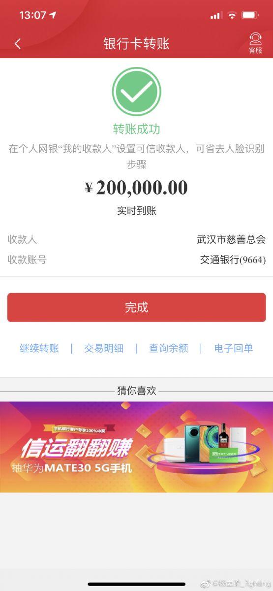 杨立瑜捐款20万:武汉是我第二故乡,希望帮到家里人