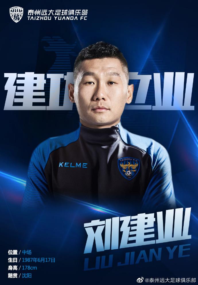 官方:刘建业租借加盟泰州远大足球俱乐部