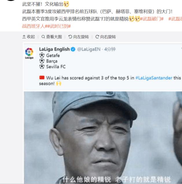 有媒体称西甲英文官推用李云龙表情包赞武磊,实际并没有