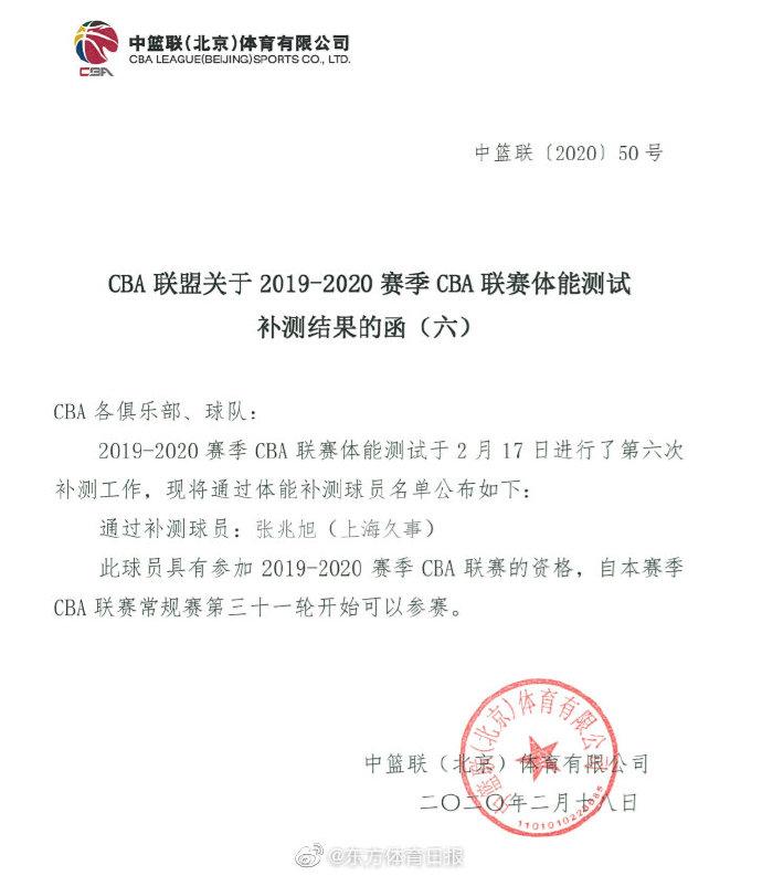 官方:张兆旭通过补测,具备参加本赛季CBA资格