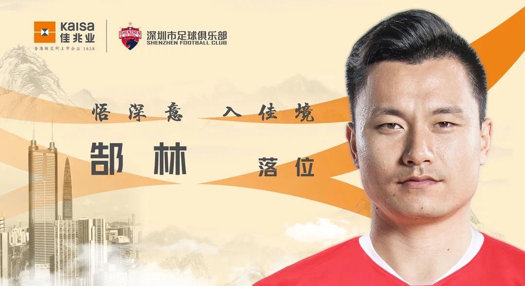 官方:郜林、王永珀、裴帅、郑达伦、哲马伊利加盟深足