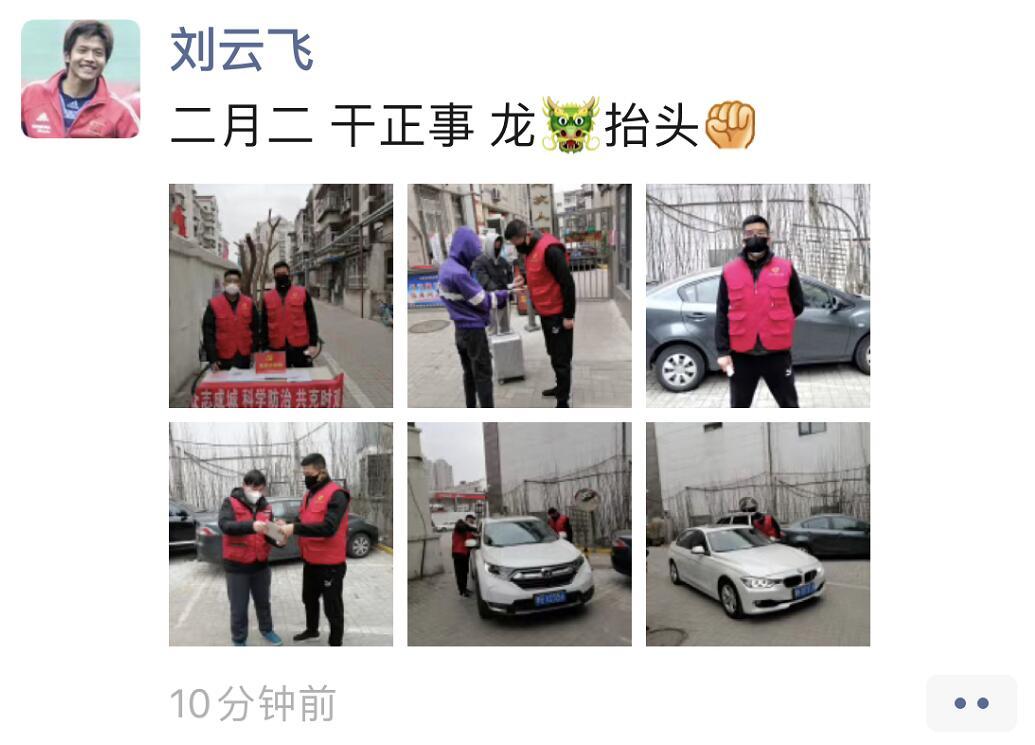 多图流:前国门刘云飞成为志愿者,参与抗疫工作