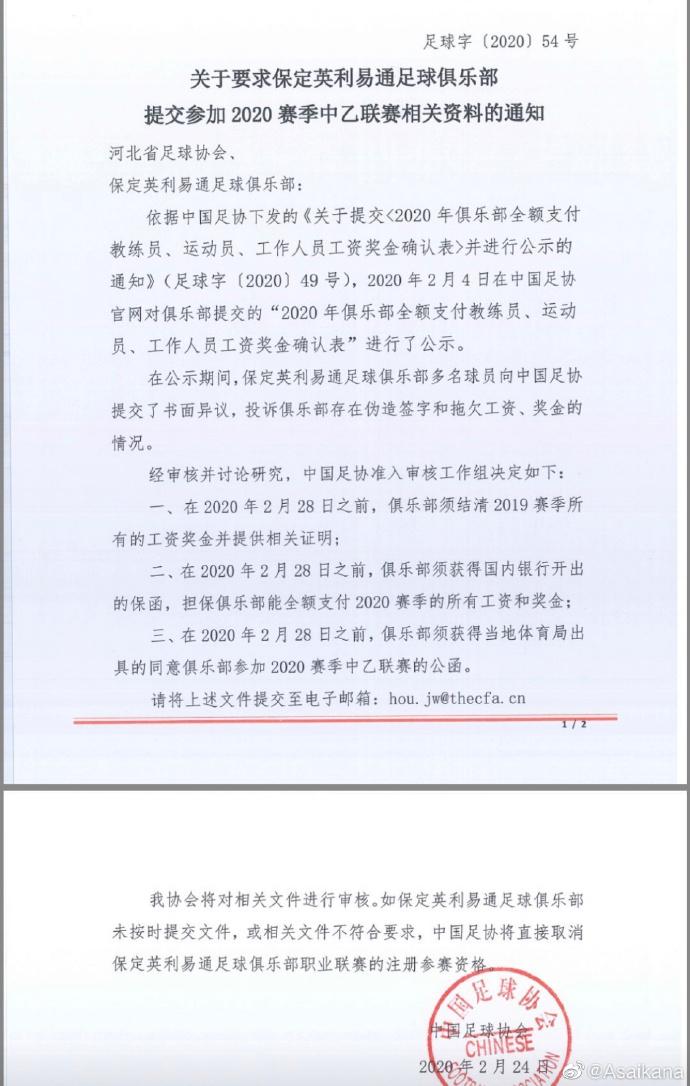 """德转朱艺:初步统计5家俱乐部收到了足协的""""最后通牒"""""""