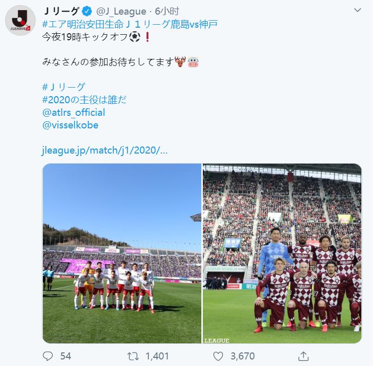 """线下停摆转线上!鹿岛鹿角神户胜利船上演""""云比赛"""""""