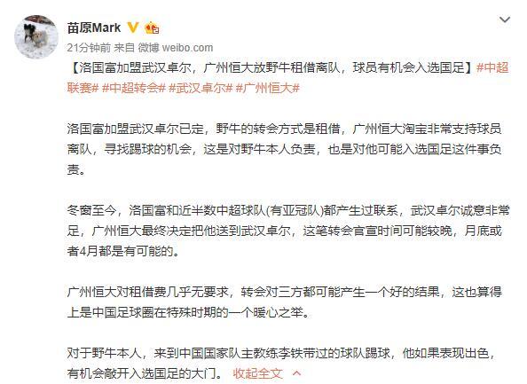 记者:洛国富将租借至卓尔,半数中超球队冬窗有过接触