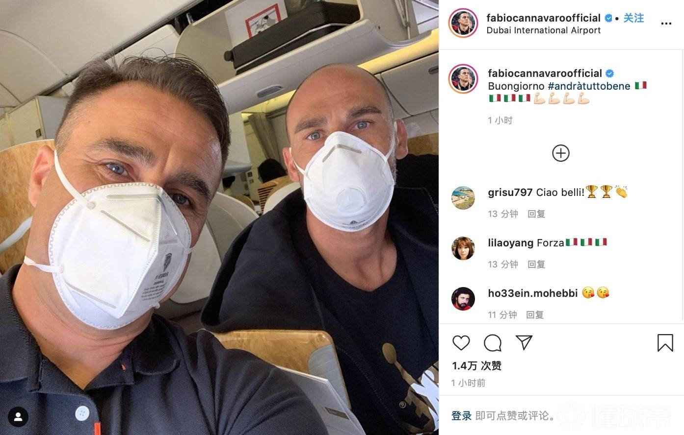 卡纳瓦罗携教练组从迪拜返回中国,发文为意大利加油