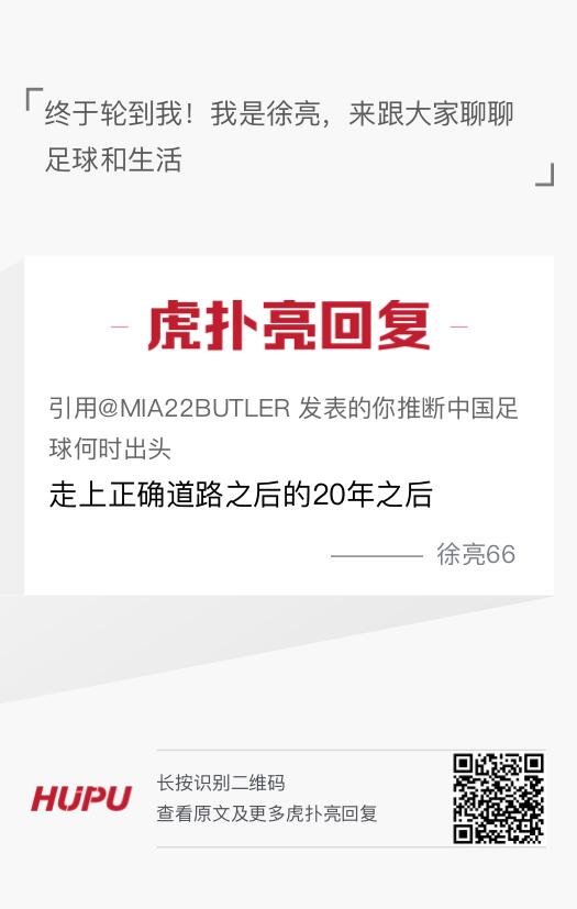 中国足球何时出头?前国脚徐亮:走上正确道路的20年后