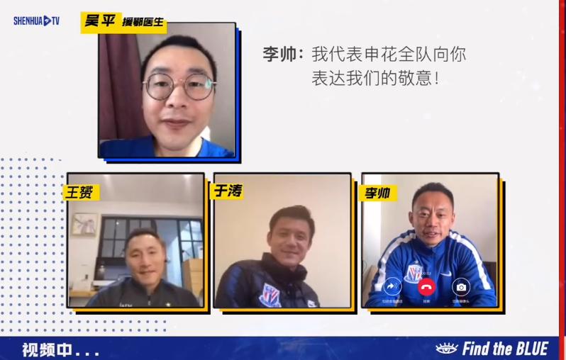 申花将帅连线沪援鄂医生,莫雷诺:你们才是真正的英雄