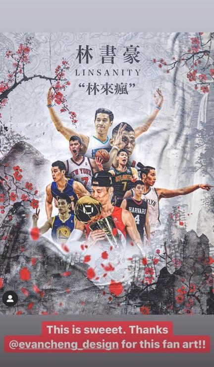 林书豪展示球迷为自己制作的中国风海报:太棒了,感谢