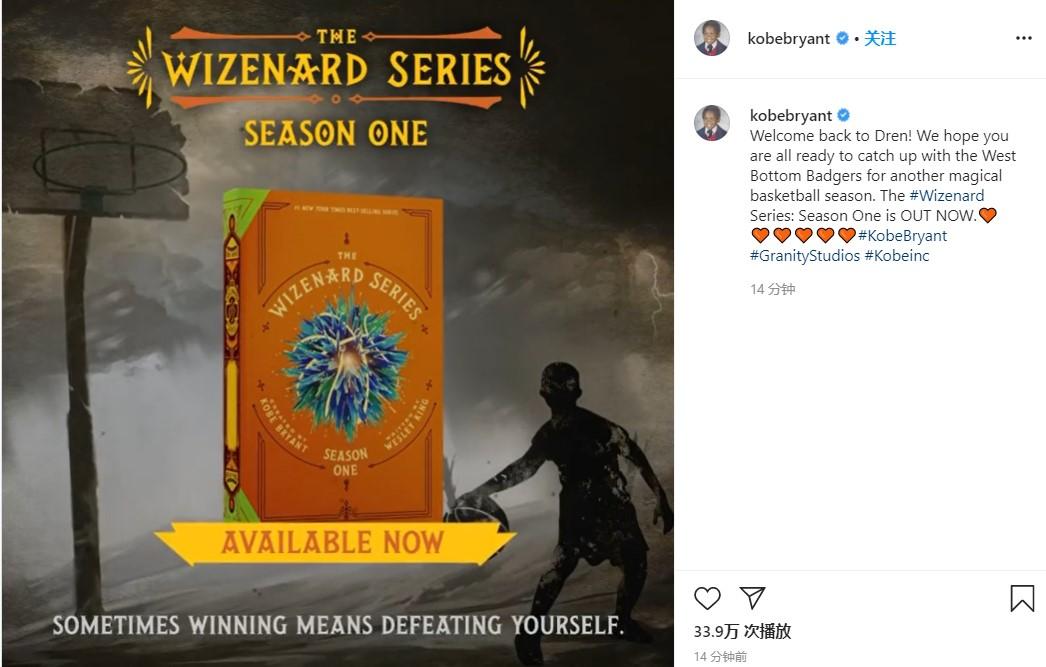 科比Instagram更新:《威兹纳德系列》第一季现已推出