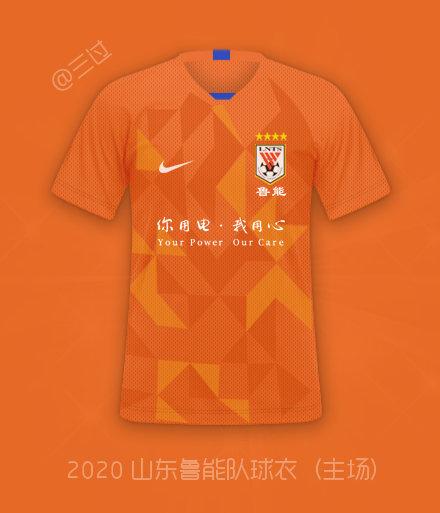 山东鲁能新赛季主场球衣更新:散布深浅橙色几何色块
