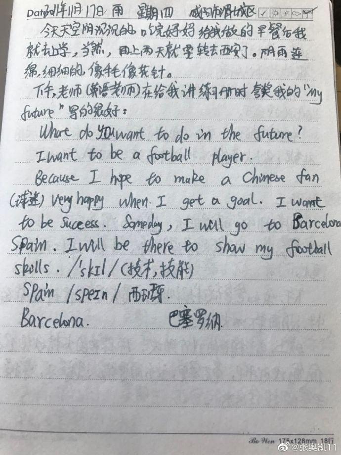 张奥凯晒11岁时作文:未来想去巴塞罗那展示球技