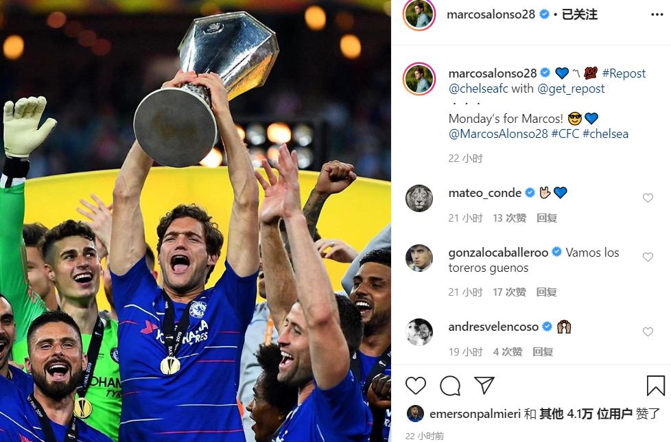 【意甲】阿隆索晒出去年和切尔西夺欧联冠军照片