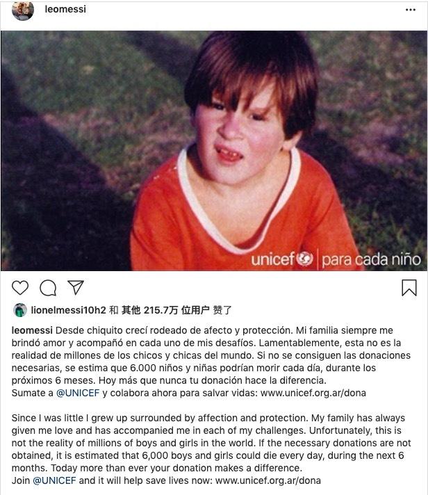优质偶像,梅西ins呼吁关注儿童公益:共同拯救生命