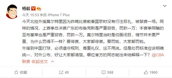 杨毅质疑摩尔特里罚单,CBA:已下发过加大处罚力度通知