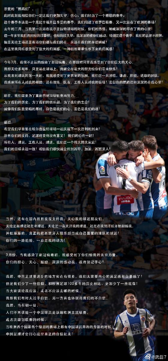 武磊致球迷:相信我们很快就会回到西甲,加油西班牙人!