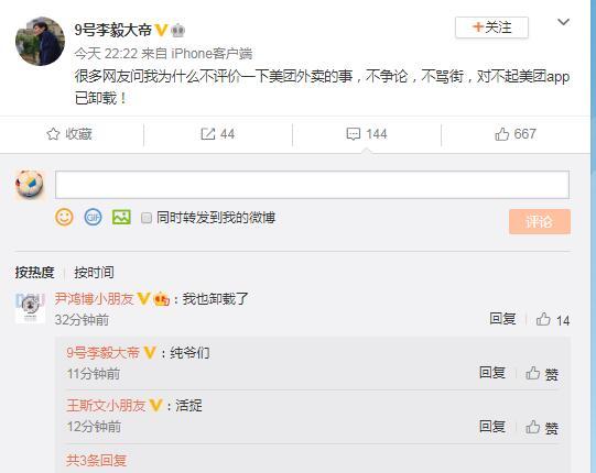 尹鸿博紧随李毅卸载美团app,获后者点赞:纯爷们!
