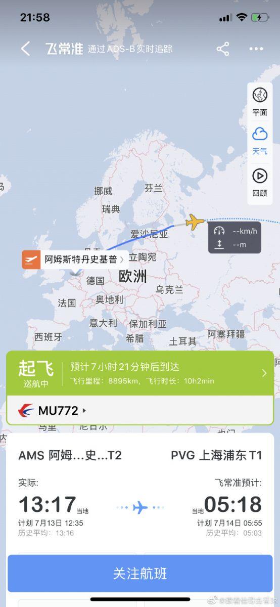 博主:鲁能外援格德斯所乘航班今天早晨抵达上海