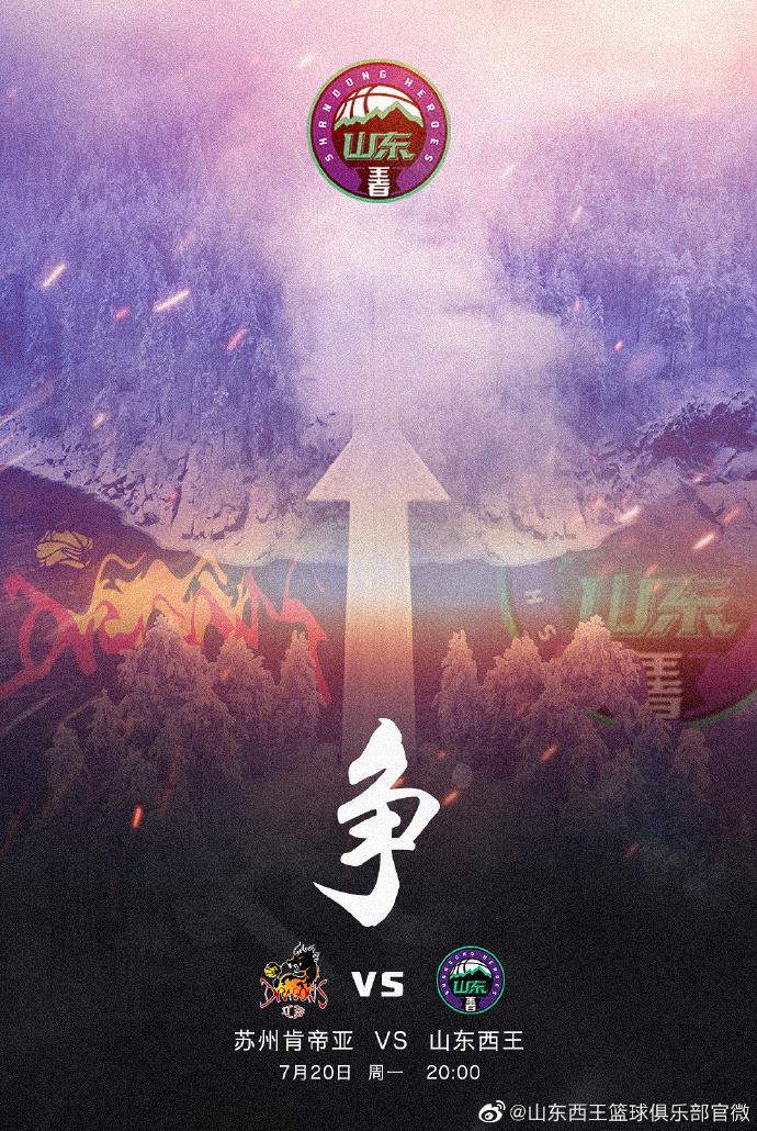 山东男篮发布对阵江苏肯帝亚预热海报:争