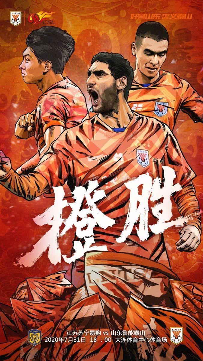 山东鲁能次轮对阵江苏苏宁海报:橙胜