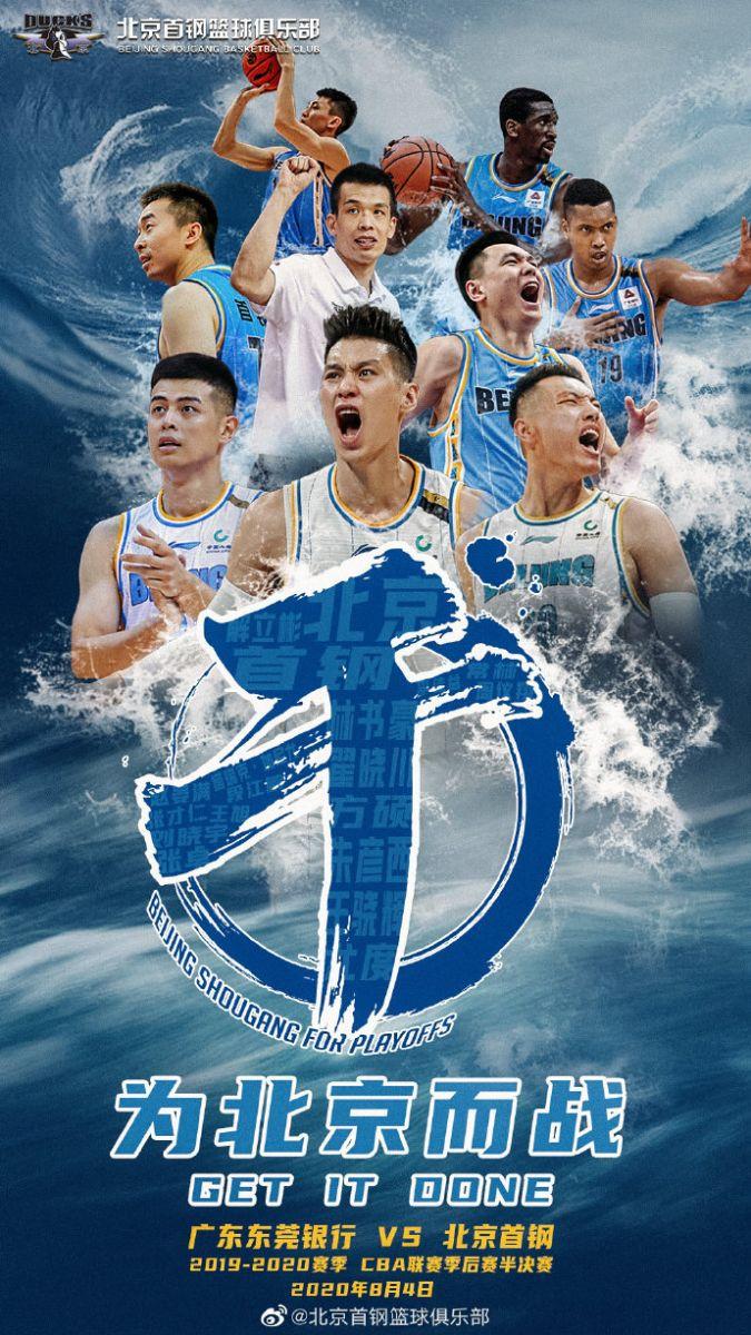 北京男篮发布半决赛战广东海报:为北京而战