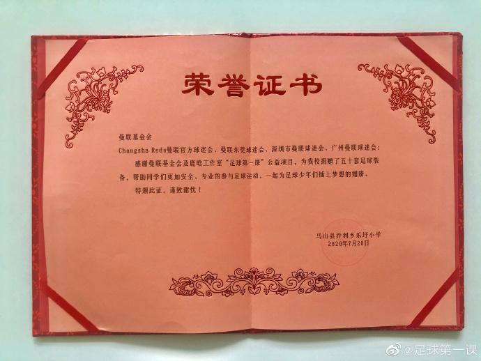 点赞!鹿晗携手曼联基金会向贵桂两地小朋友捐赠足球装备