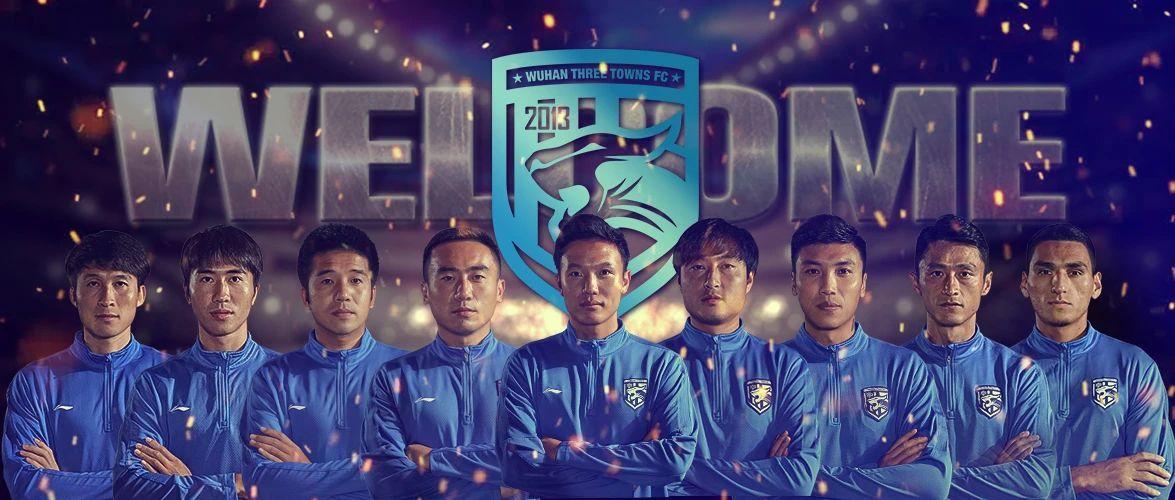 官方:邓卓翔、熊飞、国际足球新闻桑一非、吴毅臻等10人加盟武汉三镇